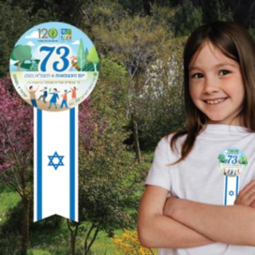 Printable sticker for Yom Haatzmaut