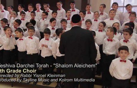 Yeshiva Darchei Torah Boys Choir: Benny Friedman's Shalom Aleichem