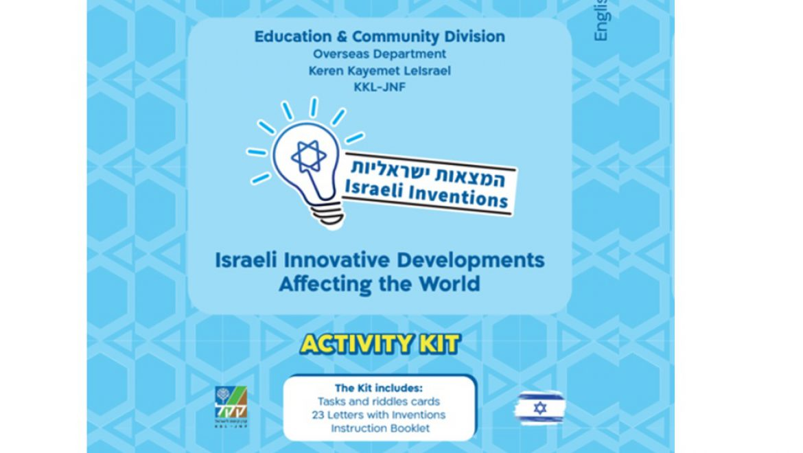 Israeli Inventions Activity Kit