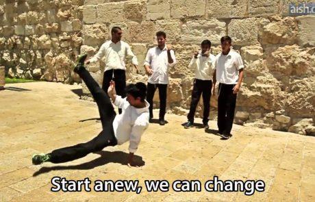 Get Clarity: Rosh Hashanah Music Video