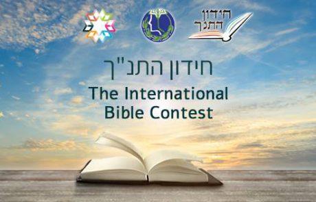 The International Bible Contest: An Israeli Yom Ha'Atzmaut Tradition