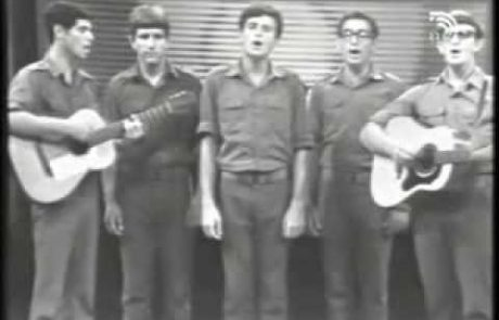 The Nachal Band: Song of Friendship