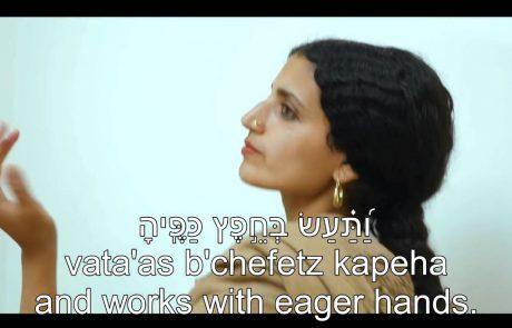 Micha'el Eliyahu BenDavid: Eishet Chayil