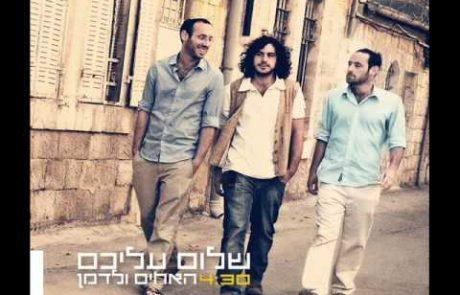 The Waldman Brothers: Rav Yitzchak Ginsburgh's Shalom Aleichem