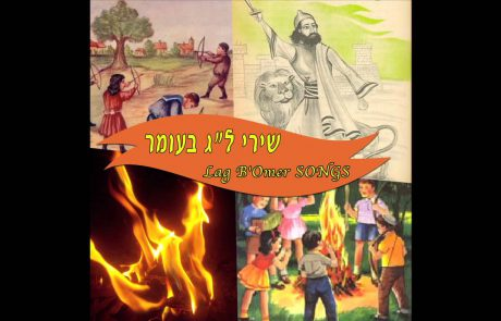 There Was A Man in Israel: An Israeli Folk Song About Bar Kochba