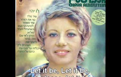 Chava Alberstein / Naomi Shemer: All We Pray For (Lu Yehi)
