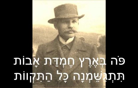 Here in the Land of Our Forefathers: Israeli Folk Song