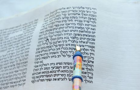 Printable English Megillat Esther With Commentary