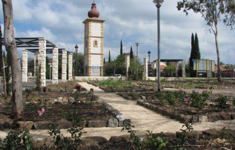 Mikulov Park in Katzrin