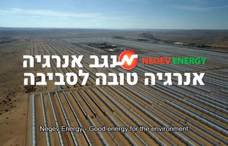 Innovative Solar Energy Technologies in the Negev