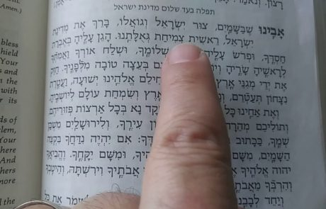 Learn to Recite the Prayer for the State of Israel
