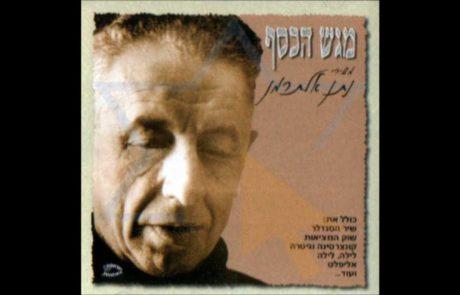 Natan Alterman / Yehoram Gaon: The Silver Platter