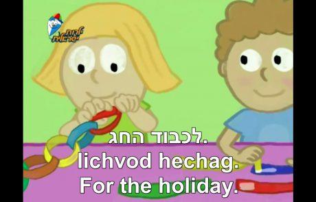Patish, Masmer: A Hebrew Sukkot Song for Kids