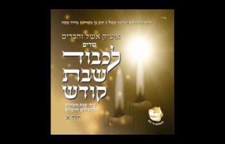 Itzik Eshel: Shalom Aleichem Medley
