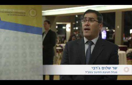 USA Hebrew Teachers conference KKL-JNF – 17-18/11/2019