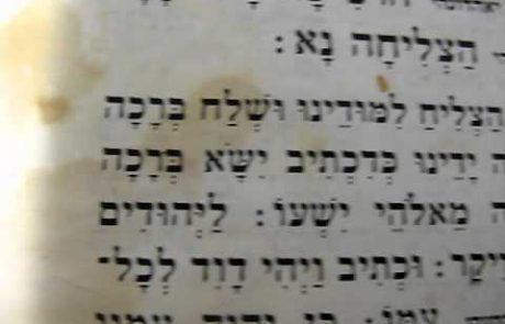 Edot Hamizrach/Sephardic Havdalah (with Hebrew text)