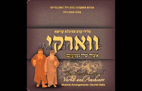 Vurka and Amnishov Hasidic Shalom Aleichem Melody