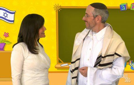 Yom Kippur for Kids