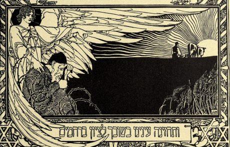 A Poetic Translation of Shir Hama'alot (Psalm 126)